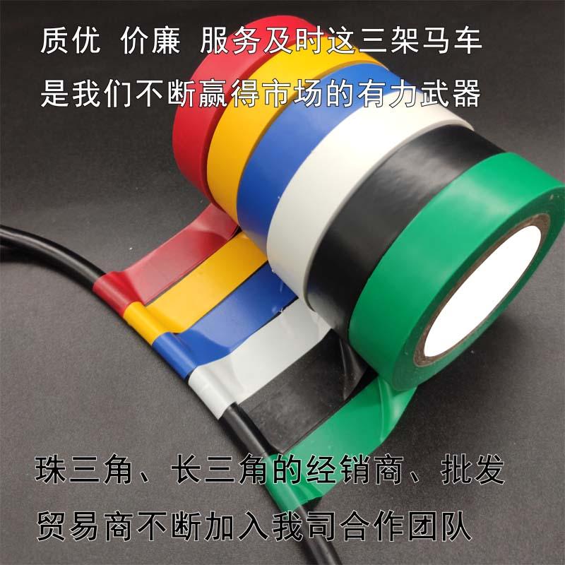 电工胶带厂家,绝缘电工胶带,电工胶带生产厂家