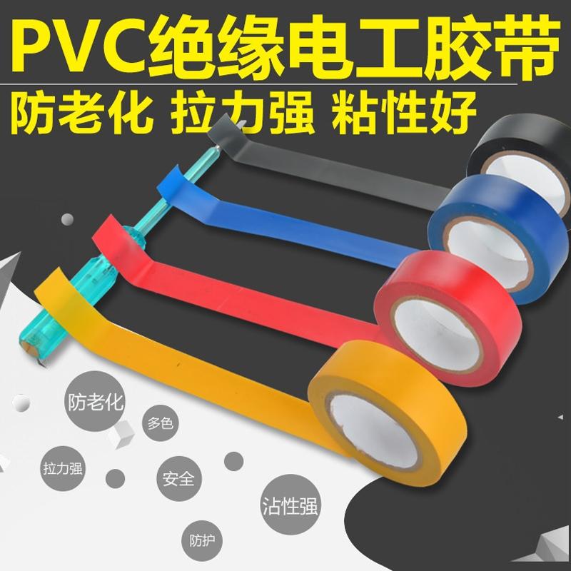 扬州市PVC电工胶带